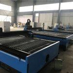 الصين الصفائح المعدنية لوحات التصنيع باستخدام الحاسب الآلي قطع البلازما / آلة قطع البلازما 1325 للالفولاذ المقاوم للصدأ