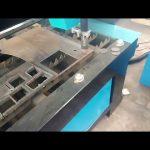 التصنيع باستخدام الحاسب الآلي آلة قطع البلازما ، آلة قطع البلازما ، غير القابل للصدأ لوحة الصلب آلة قطع البلازما